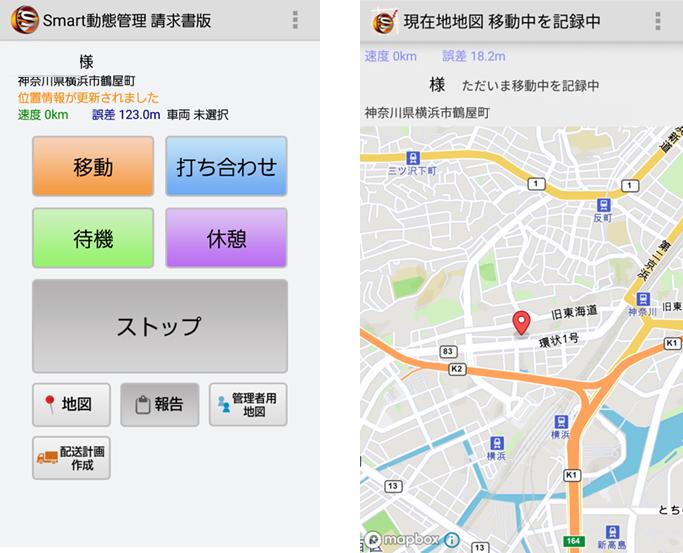 車載端末アプリ