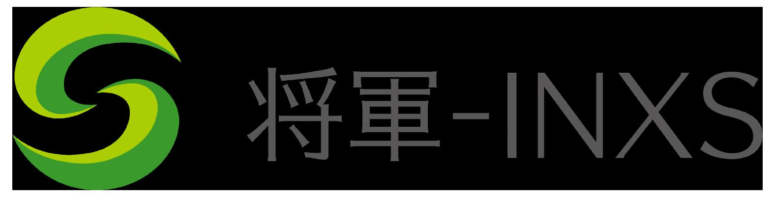 将軍-INXS ロゴ
