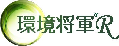環境将軍R ロゴ